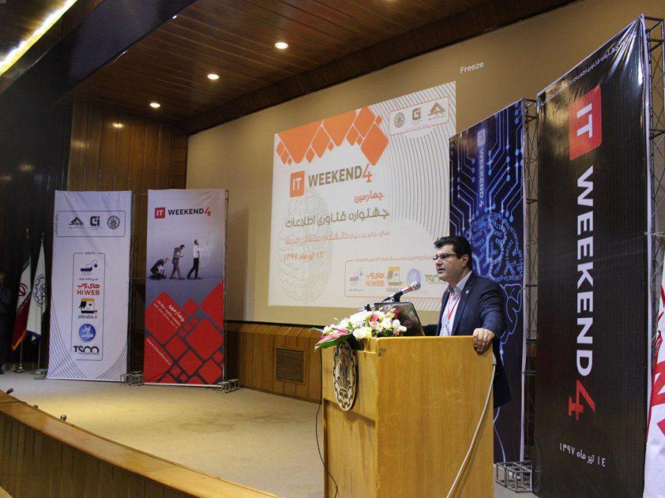 چهارمین جشنواره فناوري اطلاعات دانشگاه صنعتی شریف موسوم به IT Weekend