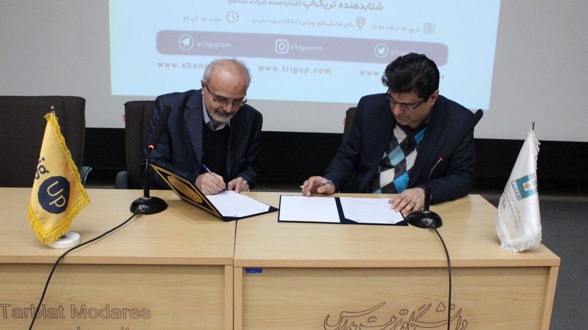 امضای تفاهم نامه همکاری میان شرکت شناسا و دانشگاه تربیت مدرس