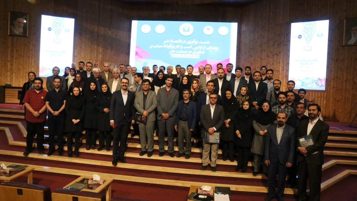 رویداد نوآوری در اقتصاد نشر