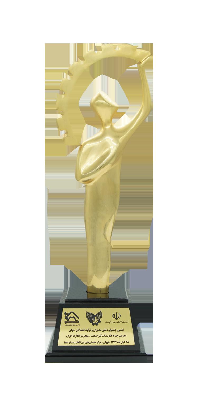 جایزه جشنواره ملی مدیران و تولیدکنندگان جوان