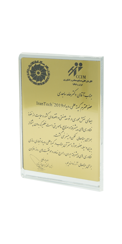 لوح تقدیر رویداد IranTech 2019