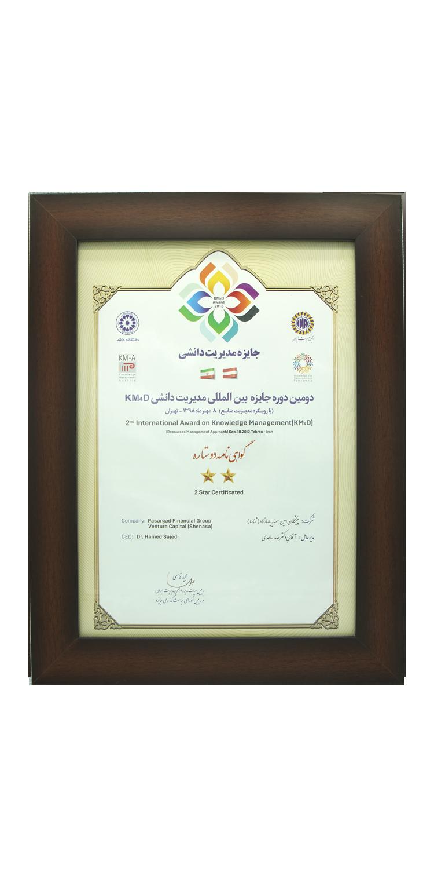 گواهینامه دوستاره دومین جایزه بین المللی مدیریت دانشی